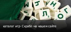 каталог игр- Скрабл на нашем сайте
