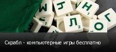 Скрабл - компьютерные игры бесплатно