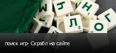 поиск игр- Скрабл на сайте