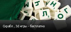 Скрабл , 3d игры - бесплатно