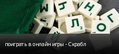 поиграть в онлайн игры - Скрабл