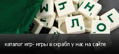 каталог игр- игры в скрабл у нас на сайте