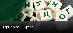 игры online - Скрабл