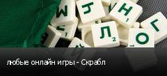 любые онлайн игры - Скрабл