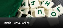 Скрабл - играй online