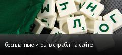 бесплатные игры в скрабл на сайте