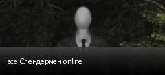 все Слендермен online