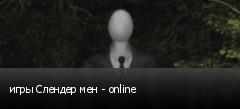 игры Слендер мен - online