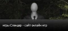 игры Слендер - сайт онлайн игр