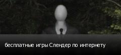 бесплатные игры Слендер по интернету