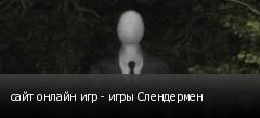 сайт онлайн игр - игры Слендермен