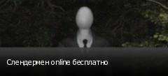 Слендермен online бесплатно