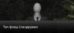 Топ флеш Слендермен