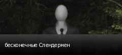 бесконечные Слендермен