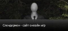 Слендермен - сайт онлайн игр
