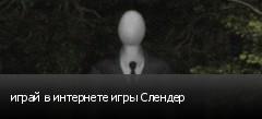 играй в интернете игры Слендер