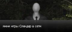 мини игры Слендер в сети