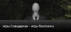игры Слендермен - игры бесплатно