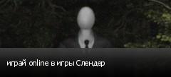 играй online в игры Слендер