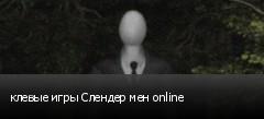 клевые игры Слендер мен online
