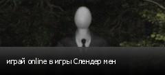 играй online в игры Слендер мен