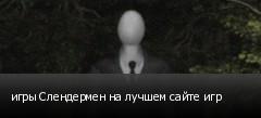 игры Слендермен на лучшем сайте игр