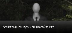 все игры Слендер мен на сайте игр
