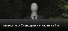 каталог игр- Слендермен у нас на сайте