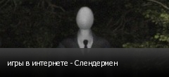 игры в интернете - Слендермен
