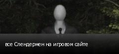 все Слендермен на игровом сайте