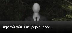 игровой сайт- Слендермен здесь