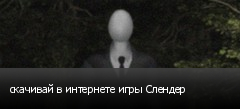 скачивай в интернете игры Слендер