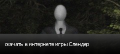 скачать в интернете игры Слендер