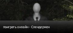 поиграть онлайн - Слендермен