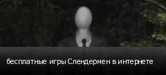 бесплатные игры Слендермен в интернете
