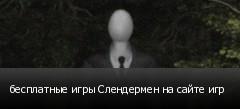 бесплатные игры Слендермен на сайте игр