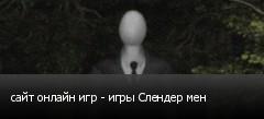 сайт онлайн игр - игры Слендер мен