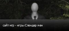 сайт игр - игры Слендер мен