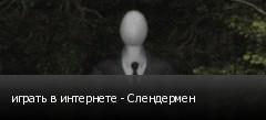 играть в интернете - Слендермен