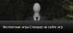 бесплатные игры Слендер на сайте игр