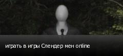 играть в игры Слендер мен online