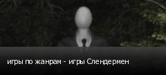 игры по жанрам - игры Слендермен