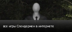 все игры Слендермен в интернете