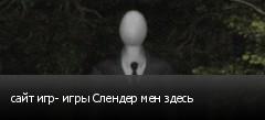 сайт игр- игры Слендер мен здесь