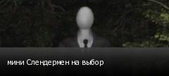 мини Слендермен на выбор