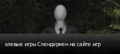 клевые игры Слендермен на сайте игр