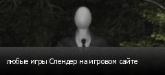 любые игры Слендер на игровом сайте