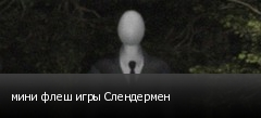 мини флеш игры Слендермен