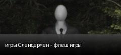 игры Слендермен - флеш игры