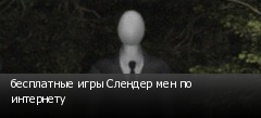 бесплатные игры Слендер мен по интернету
